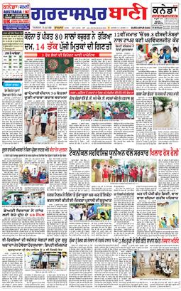 Gurdaspur Bani 2020-07-23