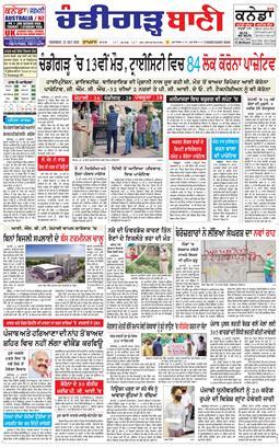 Chandigarh Bani 2020-07-23