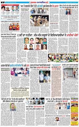 Roopnagar Bani 2020-07-23