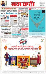 Jalandhar Main 2020-08-01