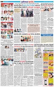 Jalandhar Bani 2020-08-01