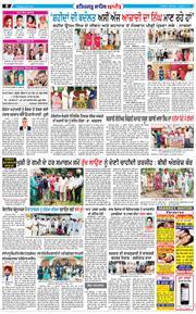 Fatehgarh Sahib Bani 2020-08-01
