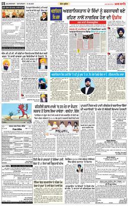 Amritsar Main 2020-08-01