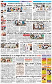 Hoshiarpur Bani 2020-08-01