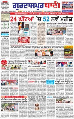 Gurdaspur Bani 2020-08-01