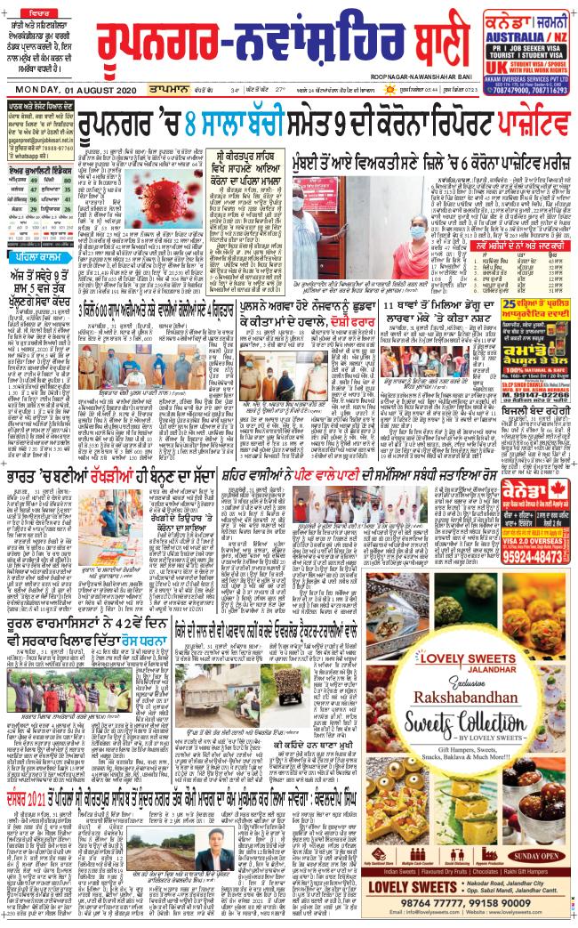 Roopnagar Bani 2020-08-01