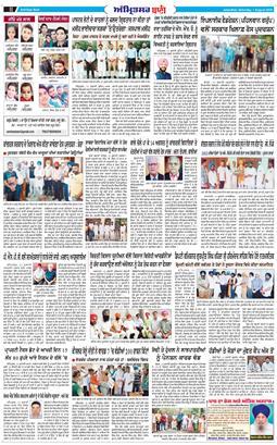 Amritsar Bani 2020-08-01