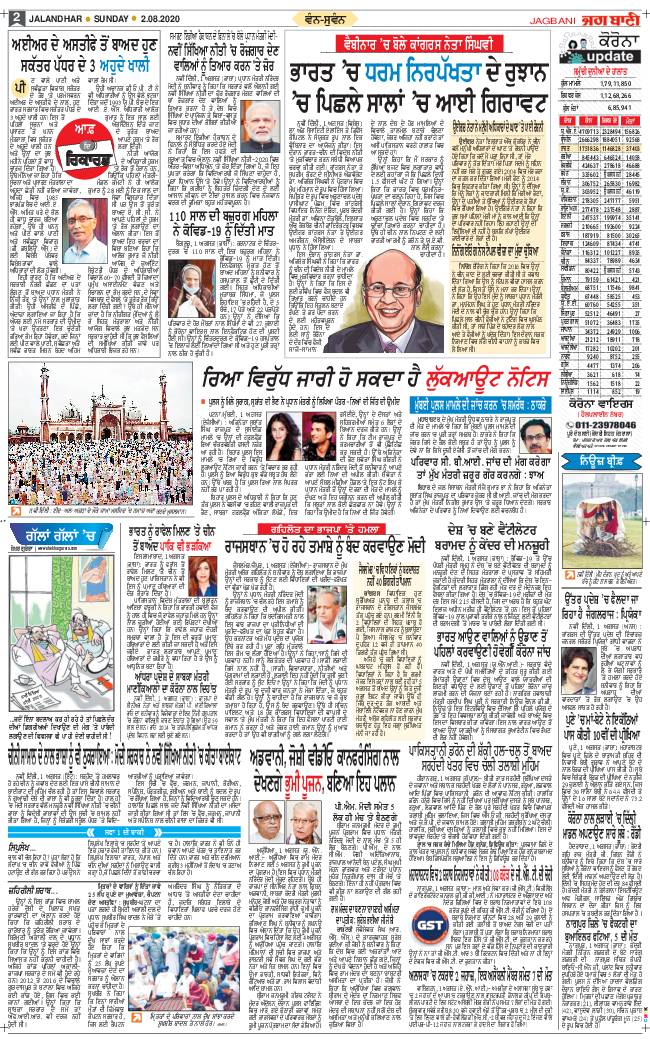 Amritsar Main 2020-08-02