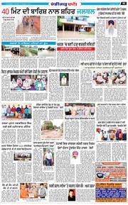 Chandigarh Bani 2020-08-02