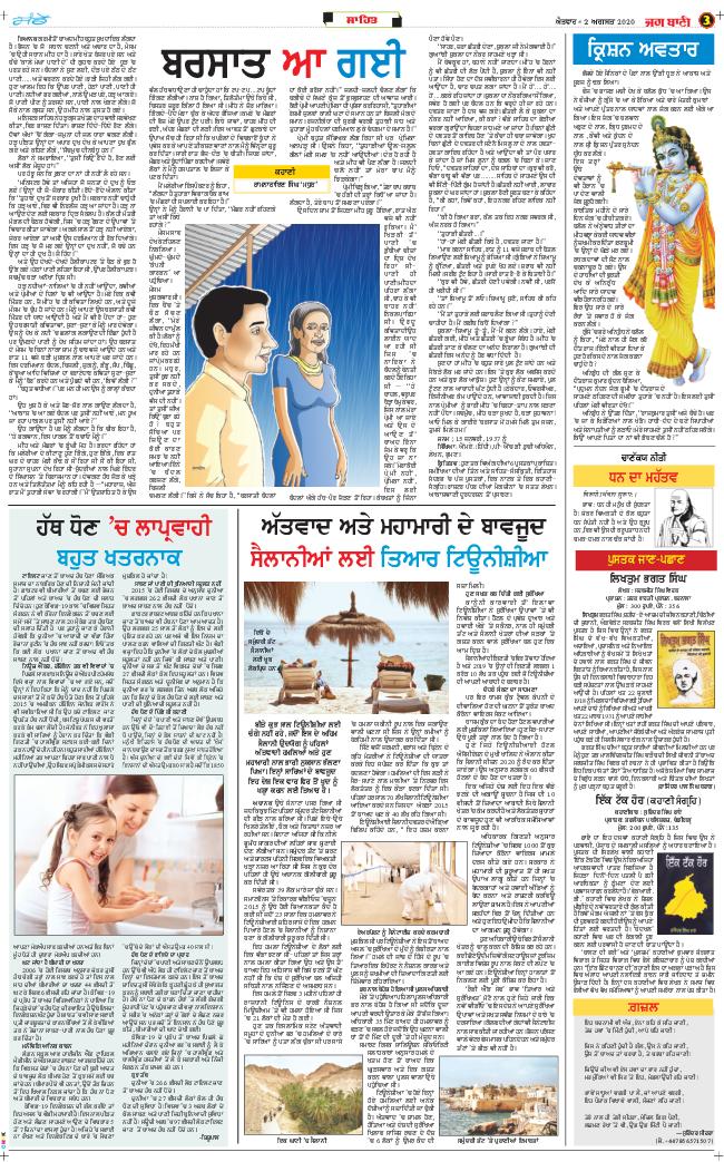 Magazine 2020-08-02
