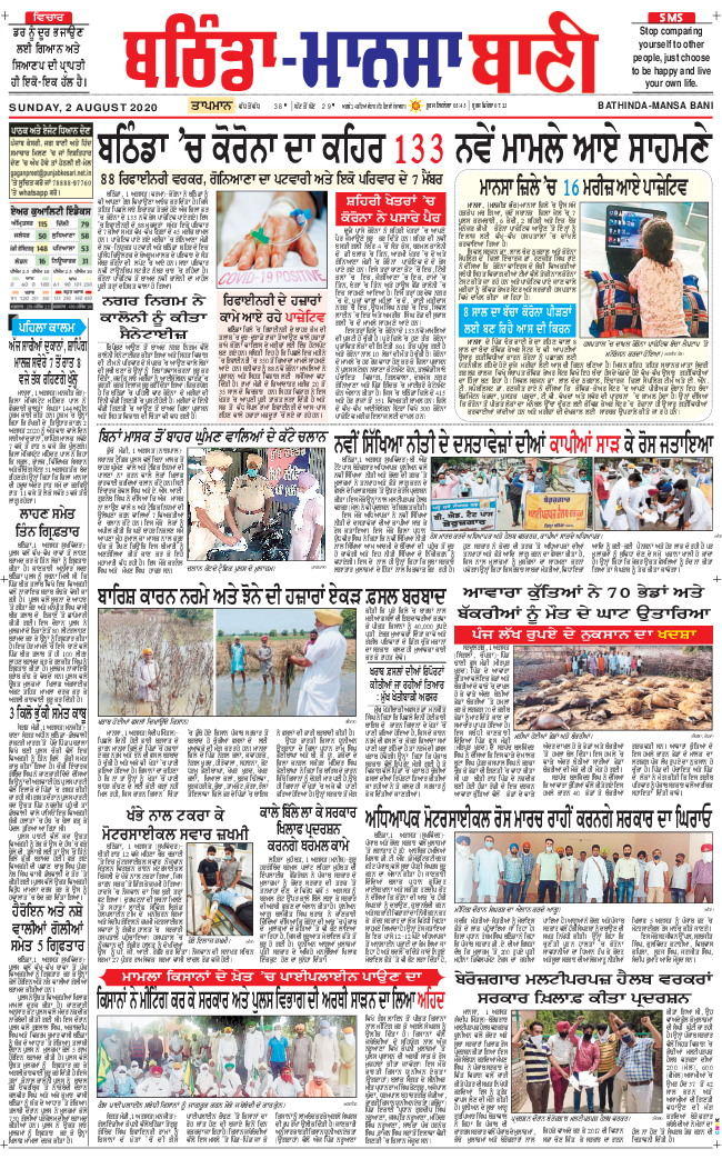 Bathinda Bani 2020-08-02