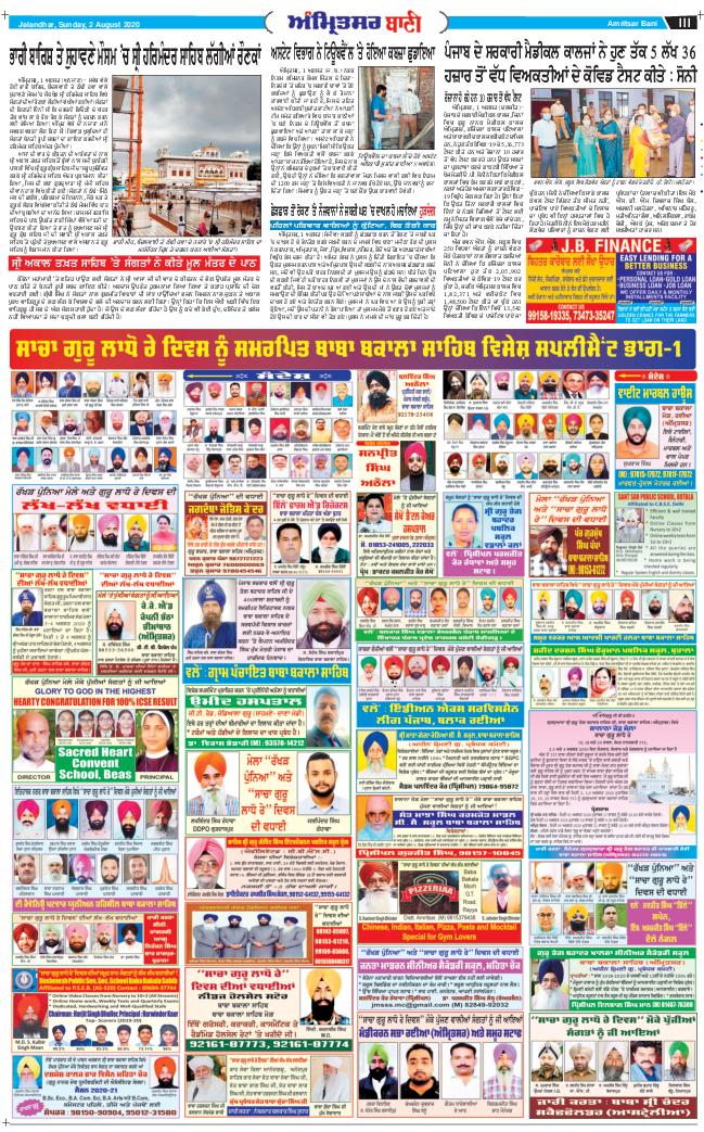 Amritsar Bani 2020-08-02