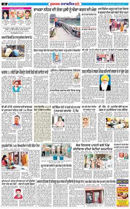 Roopnagar Bani 2020-08-02