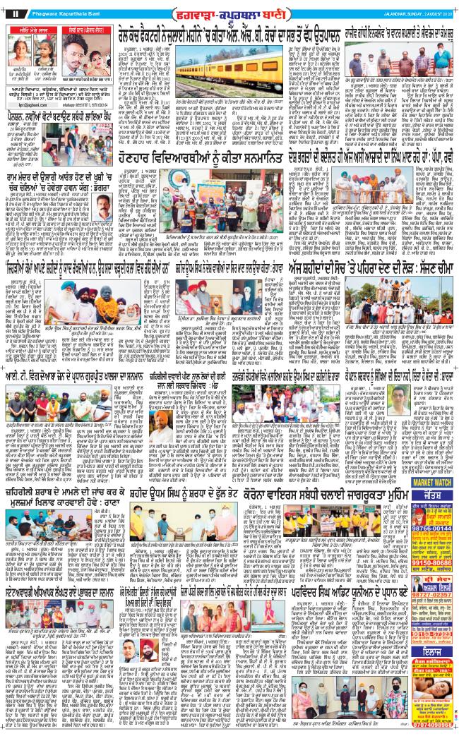 Kapurthala Bani 2020-08-02