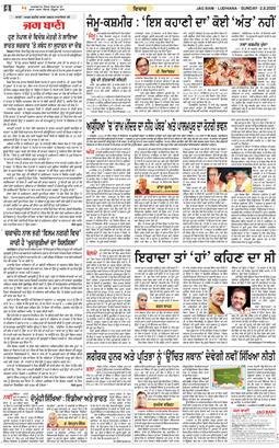 Bathinda Main 2020-08-02