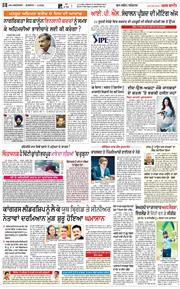 Jalandhar Main 2020-08-02