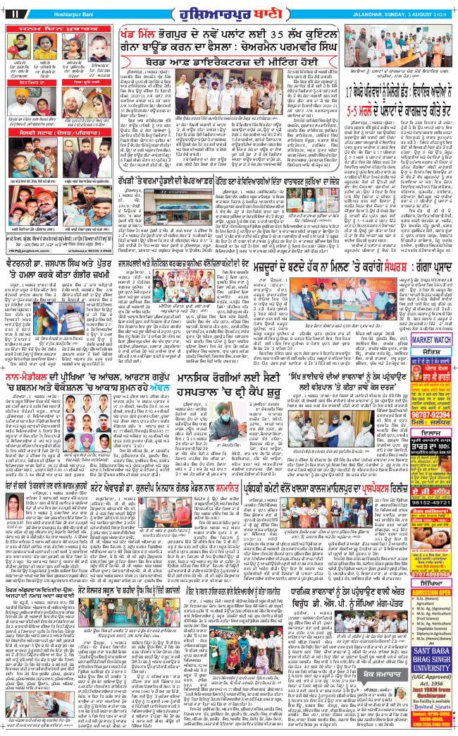 Hoshiarpur Bani 2020-08-02