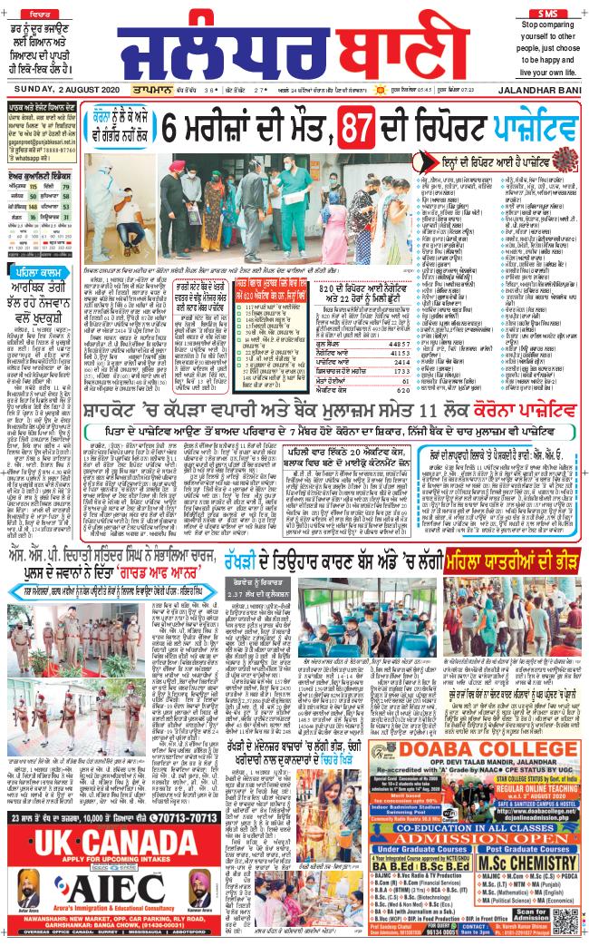 Jalandhar Bani 2020-08-02