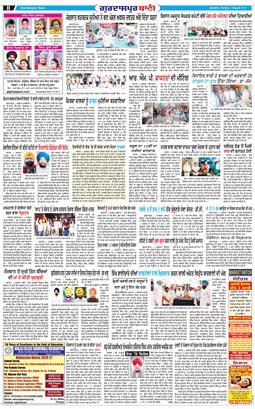 Gurdaspur Bani 2020-08-02