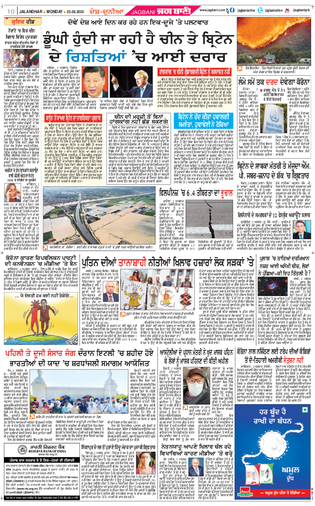 Bathinda Main 2020-08-03