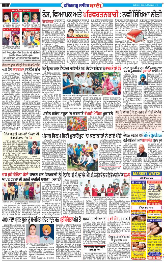 Fatehgarh Sahib Bani 2020-08-03