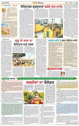 Jalandhar Main 2020-08-03
