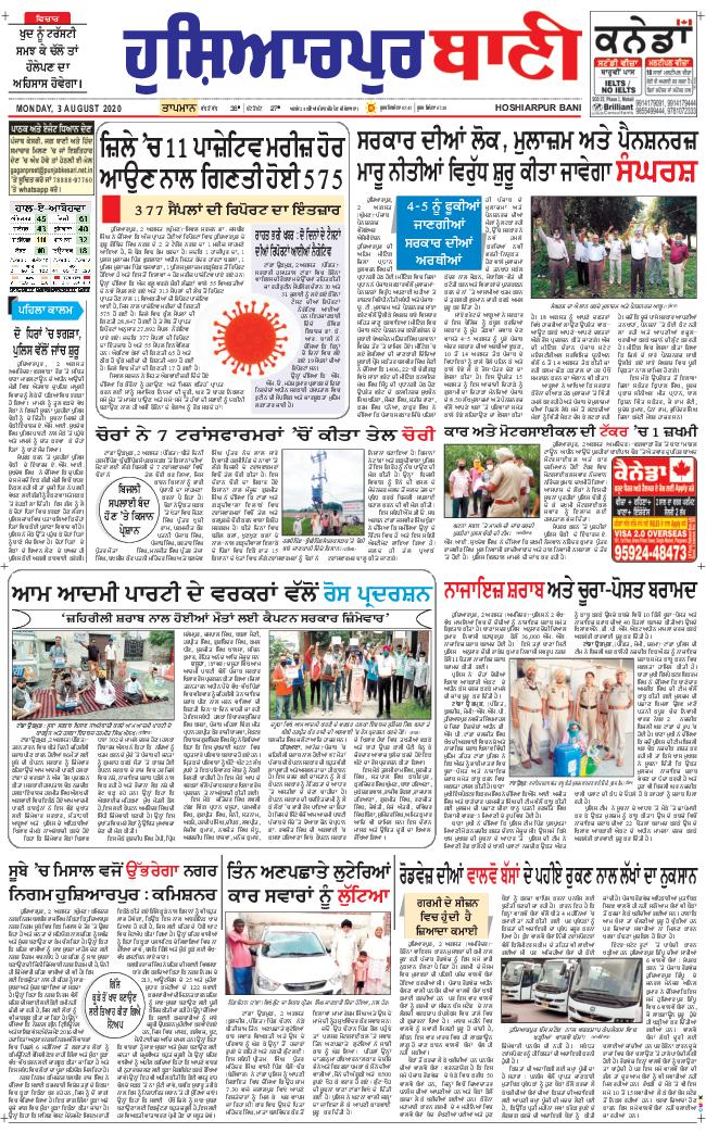 Hoshiarpur Bani 2020-08-03