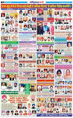 Tarntaran Bani 2020-08-03