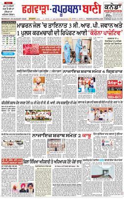 Kapurthala Bani 2020-08-03