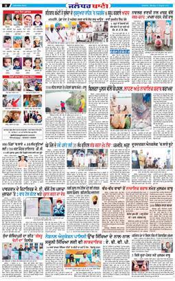 Jalandhar Bani 2020-08-03