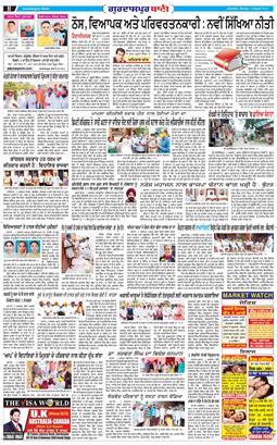Gurdaspur Bani 2020-08-03