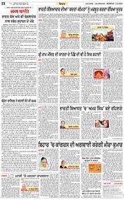 Amritsar Main 2020-08-03