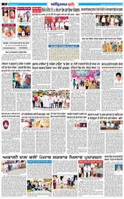 Amritsar Bani 2020-08-03