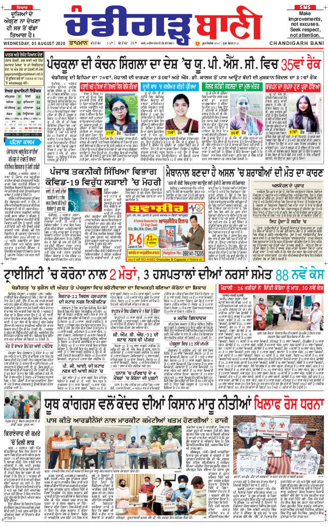 Chandigarh Bani 2020-08-05