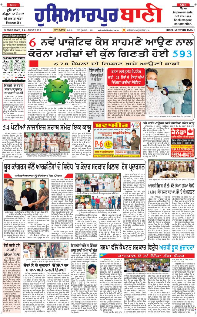 Hoshiarpur Bani 2020-08-05