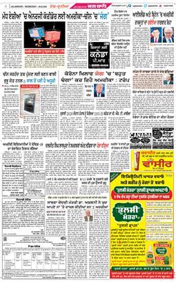 Amritsar Main 2020-08-05