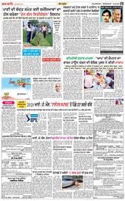 Jalandhar Main 2020-08-05