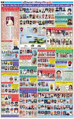 Fatehgarh Sahib Bani 2020-08-05