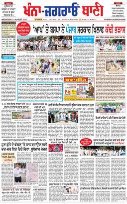 Khanna Bani 2020-08-05