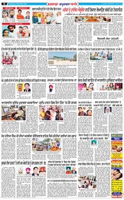Kapurthala Bani 2020-08-05