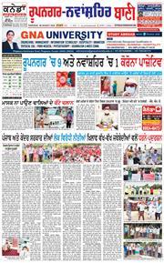 Roopnagar Bani 2020-08-06