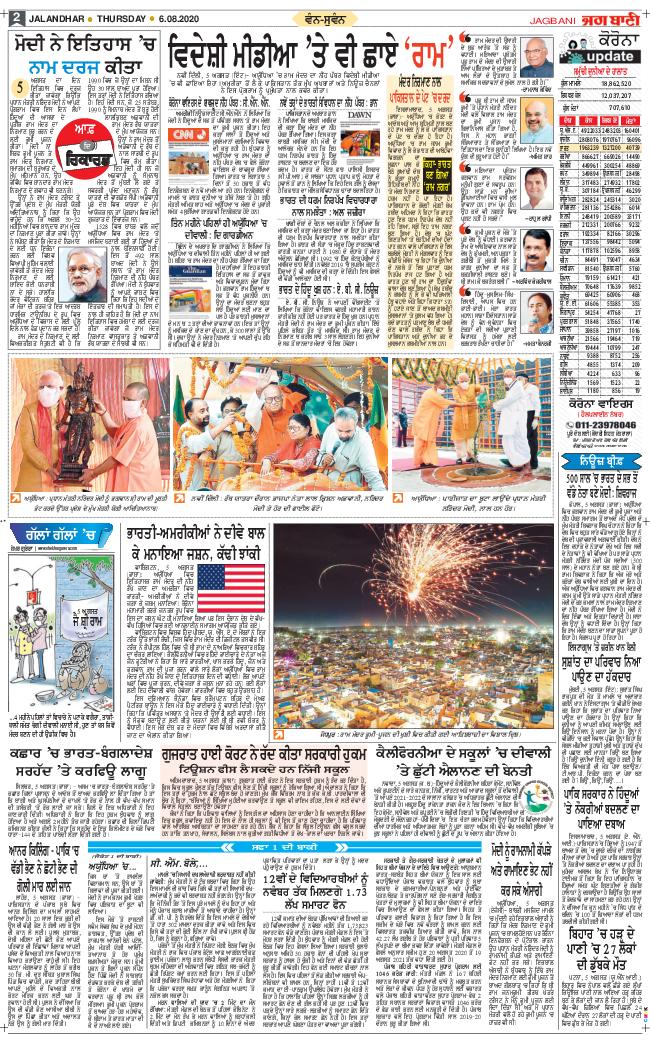 Jalandhar Main 2020-08-06