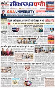 Hoshiarpur Bani 2020-08-06