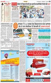 Amritsar Main 2020-08-06