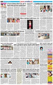 Roopnagar Bani 2020-08-07