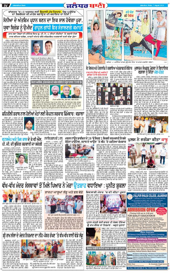 Jalandhar Bani 2020-08-07