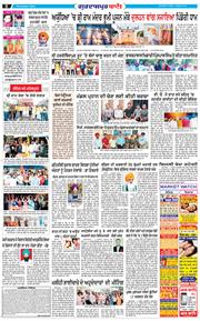 Gurdaspur Bani 2020-08-07