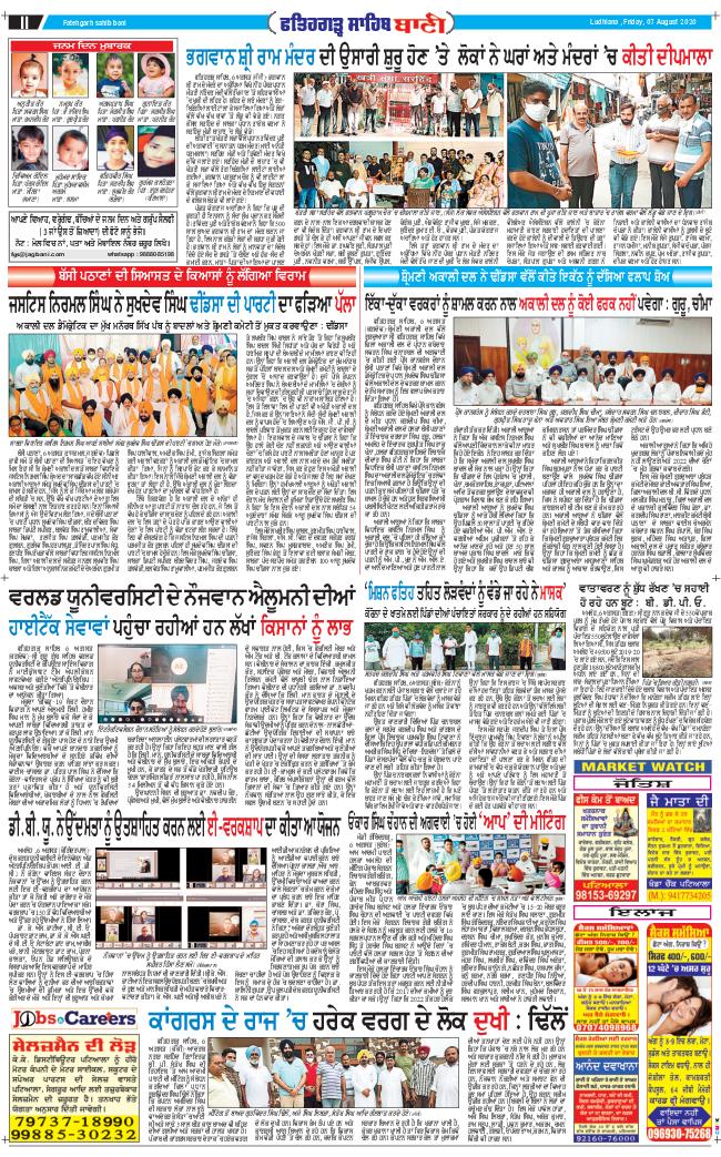 Fatehgarh Sahib Bani 2020-08-07