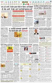 Amritsar Main 2020-08-07