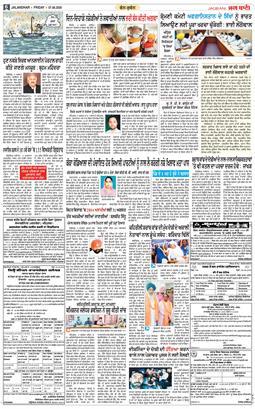 Jalandhar Main 2020-08-07
